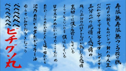 Gintama - This is a Name